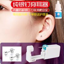 Flower xi disposable painless ear piercing device pure silver ear stud piercing ear hole magic device piercing ear ear hole special needle to prevent allergy