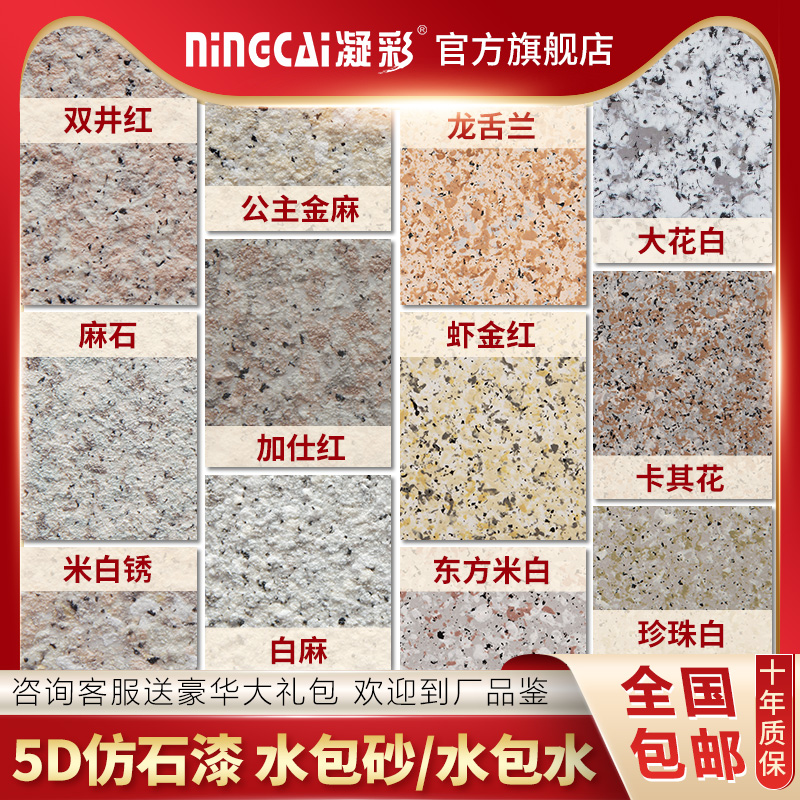 Condensed water bag sand water bag water colorful imitation stone paint exterior wall real stone paint imitation marble head paint Roman column spray paint