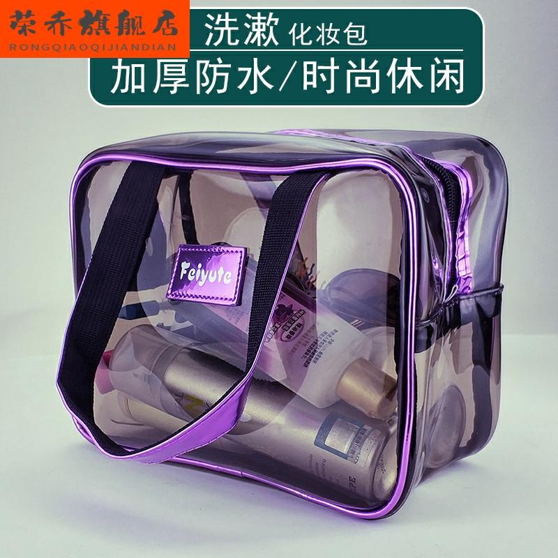 Bath bag wash bag waterproof makeup bath bag waterproof thick bag men and women large-capacity travel bag