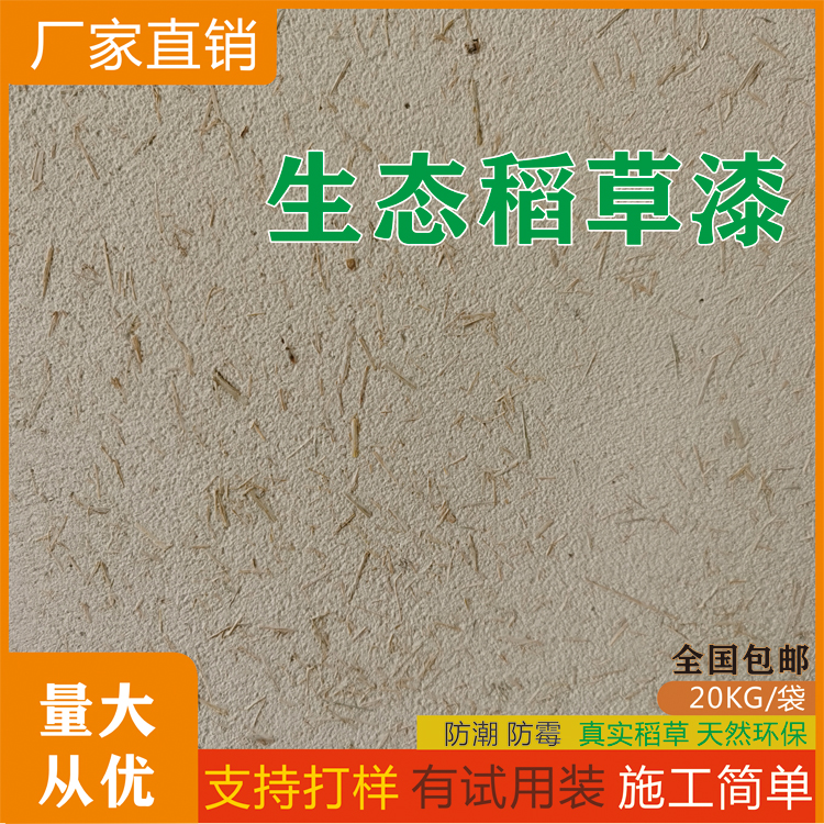 Ecological straw paint indoor and outdoor homes on the loess mud wall of the country texture grass rib gray art paint