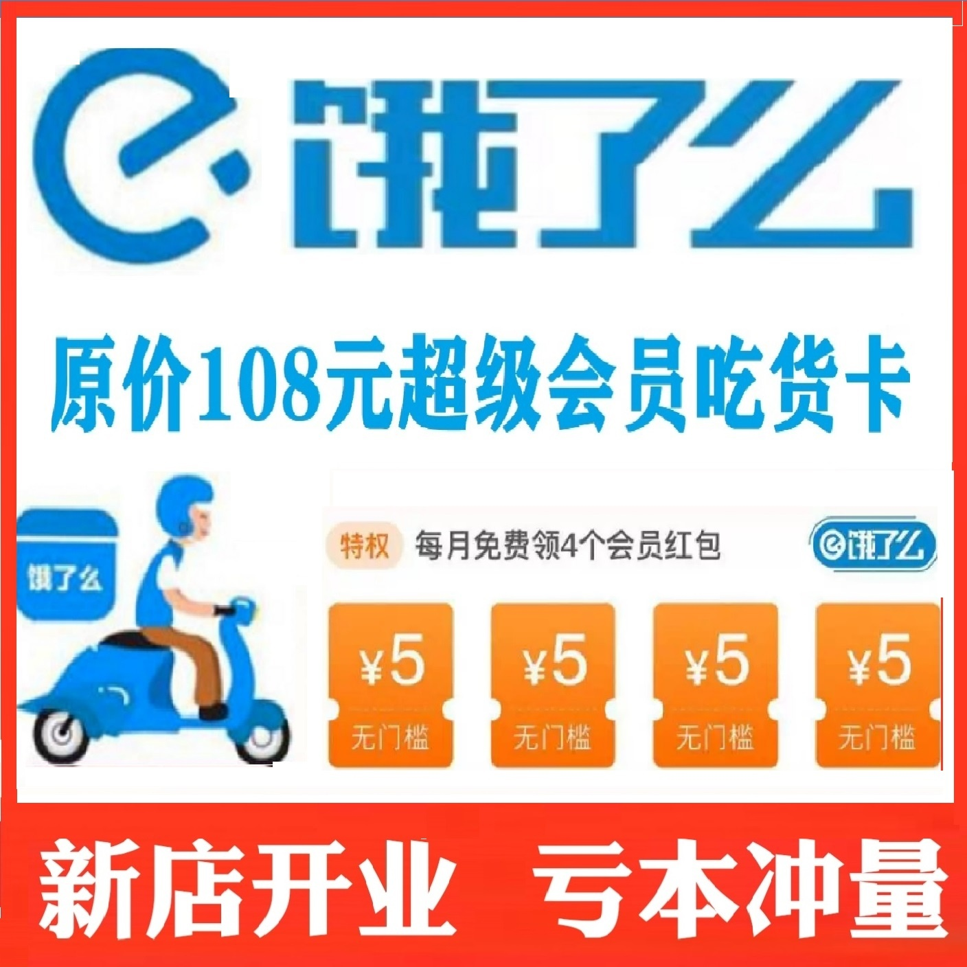 Hungry member annual card 12 months straight hungry? A year top-up delivery coupon coupon super eating card
