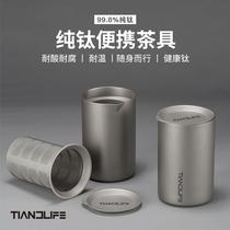 TIANDLIFE pure titanium portable tea maker Outdoor travel double-layer quick cup MULTI-person Kung Fu tea set