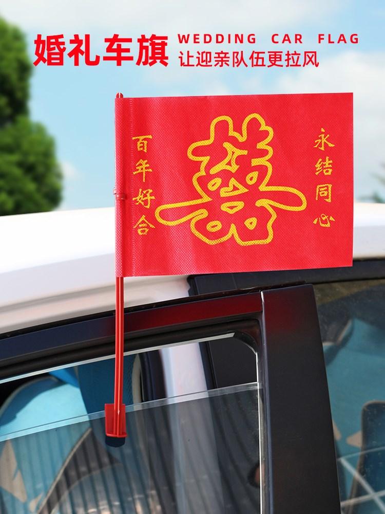 Wedding flower car fleet side car wedding car decoration Magpie car flag car flag wedding car small red flag wedding supplies