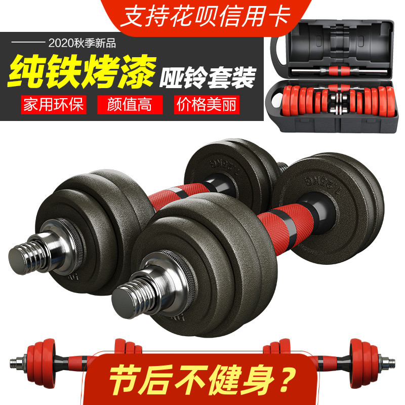 Dumbbell body weight pure iron equipment adjustable a pair of bell fitness kit adjustment combination home mens exercises