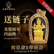 Thai Buddha line Thai Buddha card real card Four-sided Buddha face mask lucky transfer pendant necklace lanyard Peace genuine card
