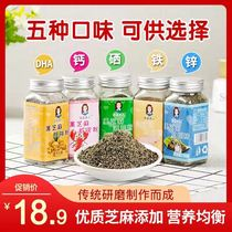Mrs Ji Pin baby supplement to add seasonings pig liver sesame seaweed powder sent to infants and children edible mixed rice recipes