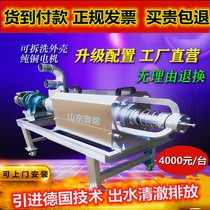 Pig manure wet and dry separator Cow manure Chicken manure solid-liquid separator Livestock manure dewatering machine Farm environmental protection equipment