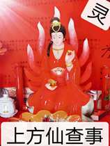 The Xian family looks at things the Xian spirit the incense the questions the feelings the marriage the fortune the compounding the virtual illness the Xianyuan