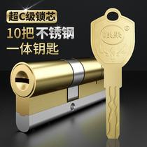 Lianju super C-class anti-theft door lock core Multi-track composite blade household anti-theft door door universal lock core