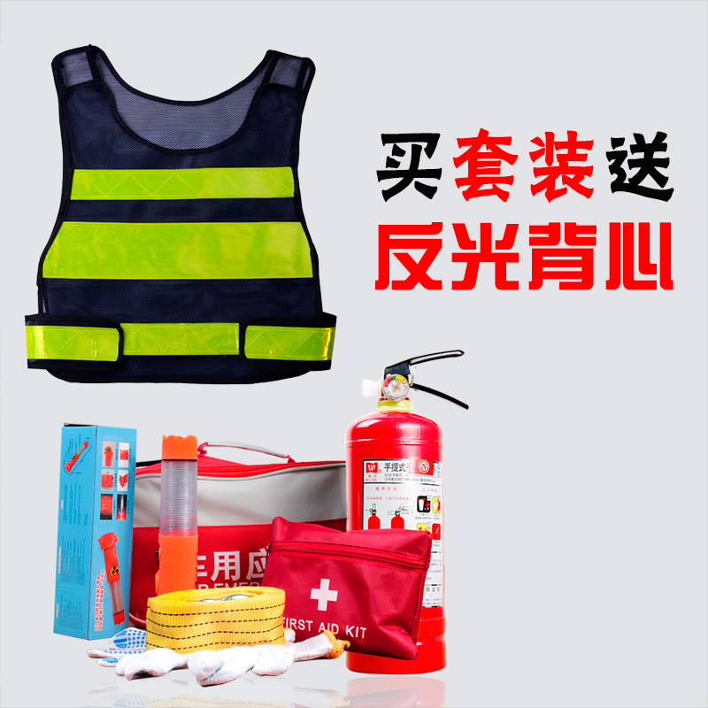 Car water-based fire extinguisher emergency rescue car dry powder fire extinguisher tow rope reflective vest safety hammer
