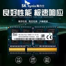 Hynix Helix DDR3 1600 4G laptop memory DDR3L compatible with 1333 dual channel 8