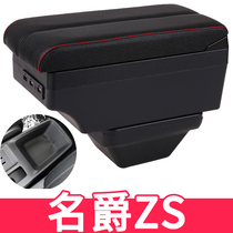 2018 model ZS armrest box dedicated MGzs central handrail free punch original modified interior decoration accessories