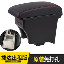 Volkswagens new Santana Jetta taxi version of the handrail box car central hand-held modified special parts storage box