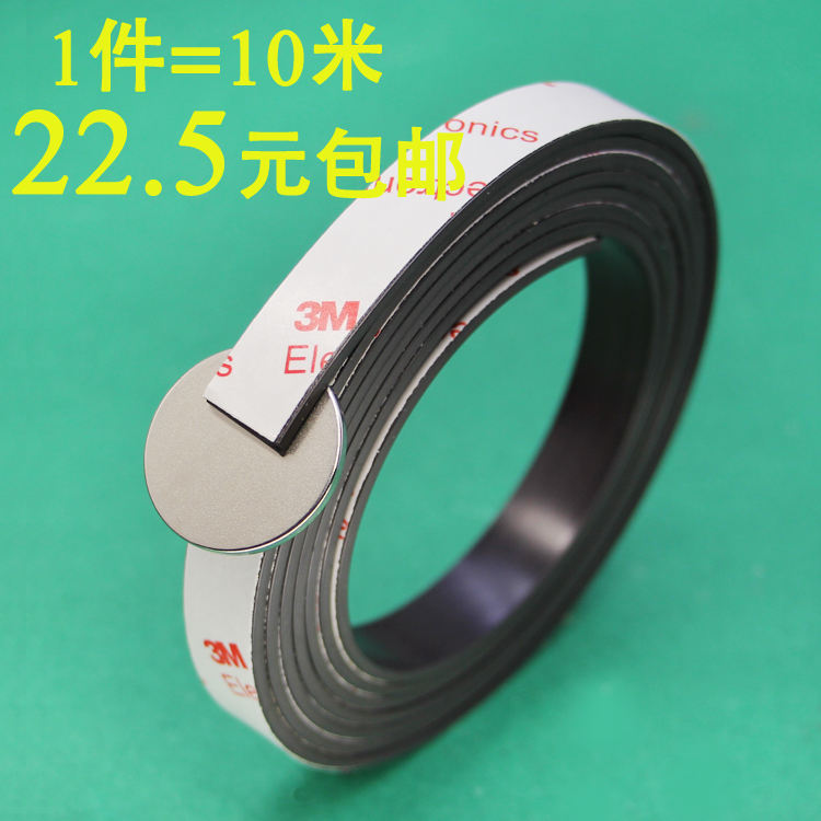 Soft magnetic strip attached 3M rubber strength rubber soft magnetic piece 12x2mm length 10 meters magnet screen soft magnetic strip