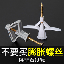 Gypsum board dedicated aircraft expansion screw pulverum tube plastic glue plug butterfly-type self-tapping screw tube