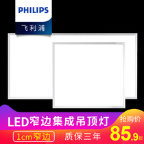 Philips Integrated Ceiling lamp LED narrow edge flat panel lamp embedded aluminum buckle plate kitchen lamp 300 600