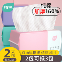 Plant care face towel Womens disposable cotton soft towel thickened face towel Face makeup remover cotton cleansing towel removable