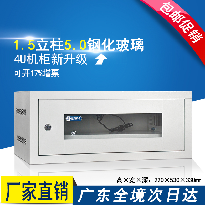 cheap Purchase china agnet Kaibe Network Cabinet 4U Wall Mount