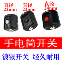 Flashlight middle Button Flashlight Accessories strong Light flashlight switch core with charging hole all-in-one switch