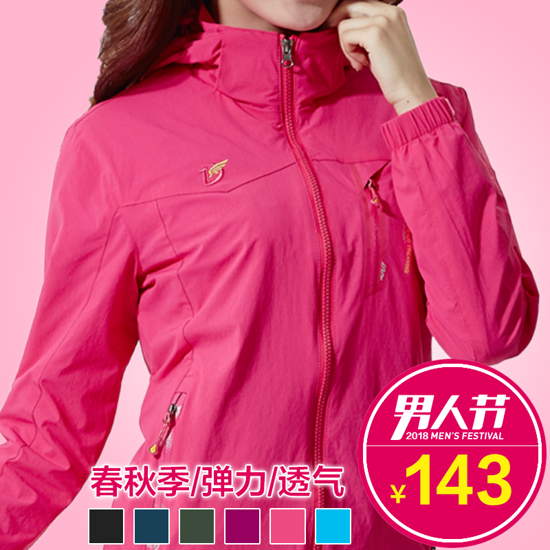 Outdoor elastic women's spring and autumn thin section single coat waterproof breathable lightweight quick-drying mountaineering men