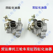 Tricycle two cylinder 276 four cylinder 465 carburetor assembly Foton Zongshen Golden Horse pioneer blue shield motorcycle