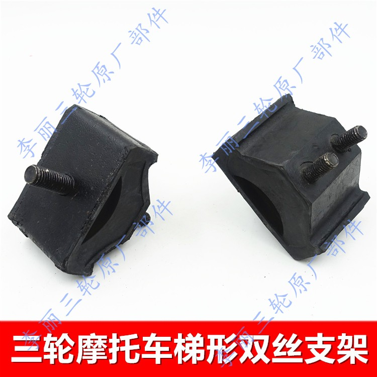 Jinma Zongshen Pioneer locomotive engine support transmission frame foot holder freight tricyle accessories