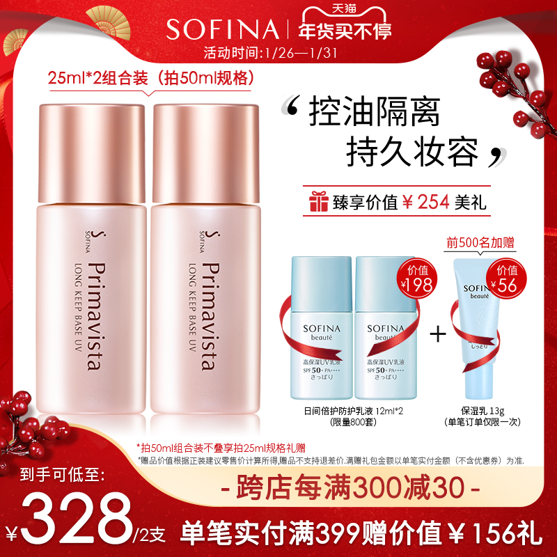 SOFINA Sofina isolates cream makeup before the cream bottom control oil sunscreen three-in-one female official day edition