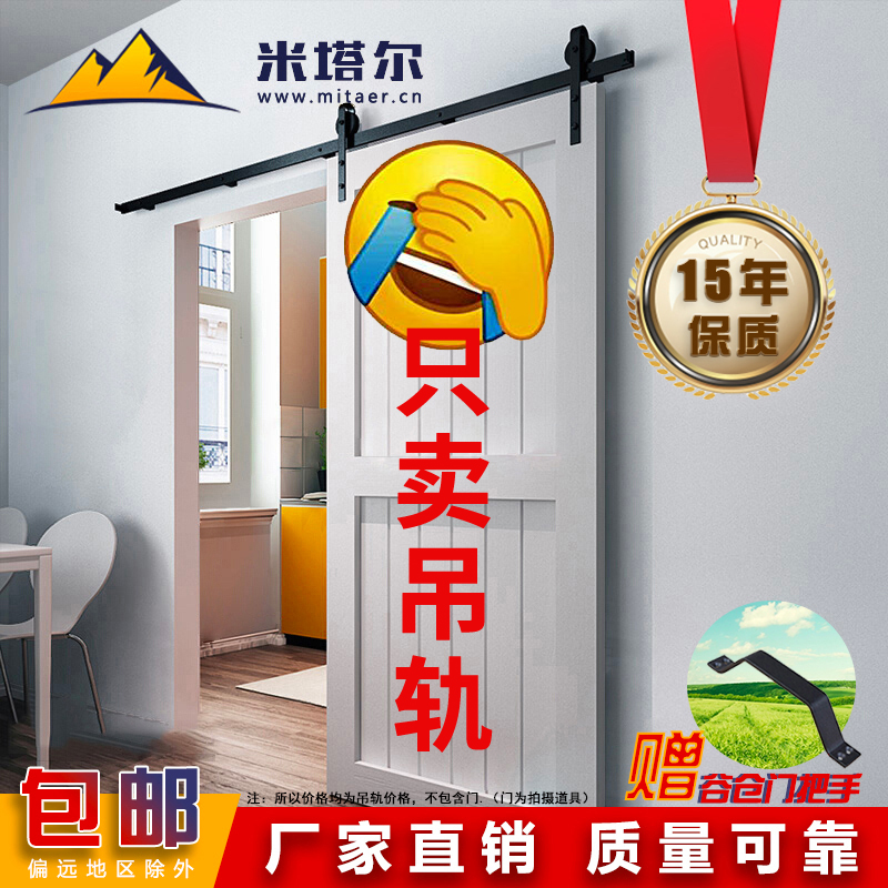 Mittal American Barn Door Rail Sliding Track Complete Bathroom Kitchen Sliding Door Separation Sliding Door Track
