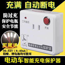Electric vehicle charging Protector Battery Intelligent charging timer full of automatic power off anti-charge socket switch