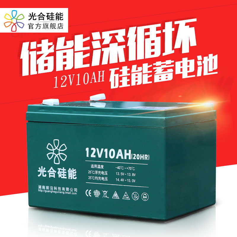 Photosynthetic silicon battery 12v battery stall home lighting 10ah12 volt square dance sound small battery