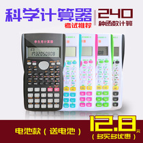 High school students of large and small multi-functional trigonometric Computer Examination special Financial Science Calculator