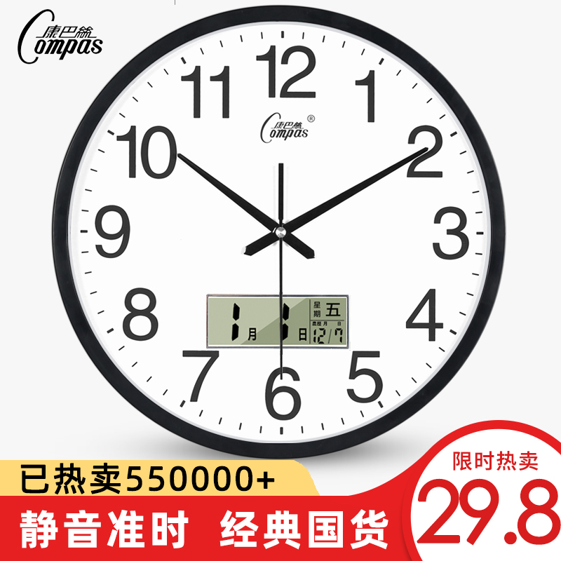 Compass 14 inch silent clock living room simple fashion bedroom clock wall hanging performance of creative quartz clock