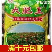 Low price Huafei fertilizer Big Fat Wang Universal organic compound fertilizer potted special flower green leaf