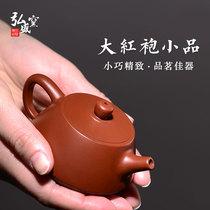 Hongsheng Kiln Yixing authentic purple sand small teapot Pure handmade tea Dahongpao small capacity small Kung Fu tea set