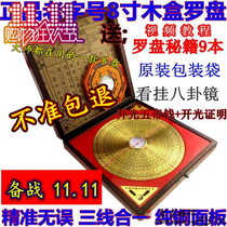 Genuine Hong Kong vintage 8 inch pure copper Feng Shui compass Send box Professional comprehensive Ropan high precision