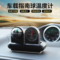 Two in one car Compass precision guide ball direction ball Chinese interior decoration car thermometer