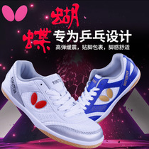 Butterfly butterfly table tennis shoes mens shoes competition professional training shoes non-slip breathable lightweight authentic