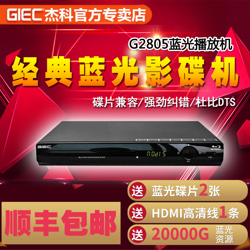 GIEC/Jecco BDP-G2805 Network Blu-ray player silent decoding DVD player area