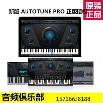 Подлинная Antares AutoTune PRO AAX AU VXT PT Fixer High Time Software plugin
