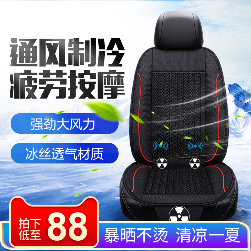 Car ventilation cushion summer air conditioning refrigeration with fan blowing seat cool cushion on-board massage 12V24V seat cushion
