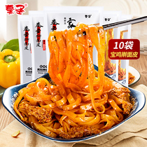 Authentic Qin Sheng rolling noodle skin Shaanxi cold skin Baoji Qishan specialty pasta Instant food Xian food snacks Vacuum pack
