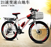 Mountain bike Male and female adults 22 inch 21 speed double disc brake 24 damping variable speed 20 students 26 mountain bikes