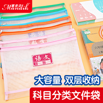 Subject classification file bag transparent mesh large-capacity double-layer zipper a4 homework subject bag primary and secondary school students with subject material bag language mathematics English comprehensive load test paper collection bag