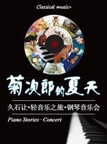 Лето кикджиро-Хисаши делает легкий музыкальный тур фортепианный концерт Сямынь