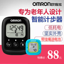 Omron multi-function 3D electronic pedometer children old man walking fitness mini pedometer for men and women