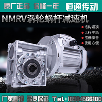 NMRV worm 桿 gearbox reducer turbobox with motor three-phase vertical 380V small aluminum shell