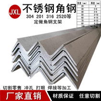 304 stainless steel angle steel material 30*30*3 40*4 angle iron 304 angle steel bracket punching cutting angle steel processing