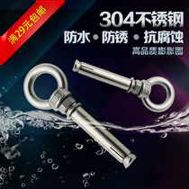 304 stainless steel with ring expansion screws expansion hoop expansion ring Swing hammock Hook M6m8m10m12