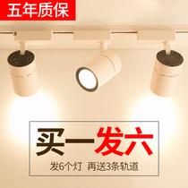 Прожектор светодиодный дорожка свет удар прожектор магазин магазин одежды фон стена коммерческая мебель дом супер яркий потолочный светильник