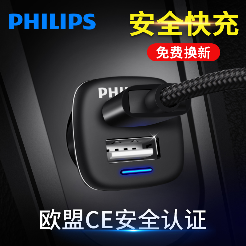 Philips car charger fast charge Apple car mobile phone car charger multi-function cigarette lighter plug one for two